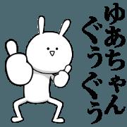 [yuachan] name sticker
