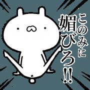 Clear name sticker[Konomi]