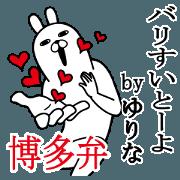 Sticker gift to yurina Funnyrabbithakata