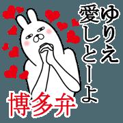 Sticker gift to yurie Funnyrabbit hakata