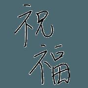 手寫字的問候語