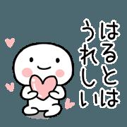 haruto Sticker00003