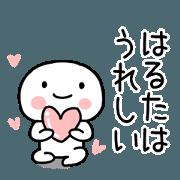haruta Sticker00003