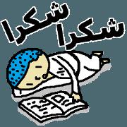 (阿拉伯語)空手道小子