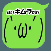 I'm Kimura. Simple emoticon Vol.1