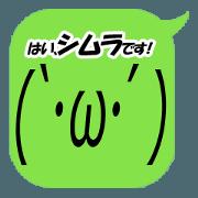 I'm Shimura. Simple emoticon Vol.1