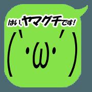 I'm Yamaguchi. Simple emoticon Vol.1
