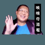 光頭哥哥陳俊傑