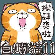 臭跩貓愛嗆人11-白爛貓超級萌