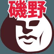 LAST NAME Sticker ISONO 2 !!!