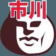 LAST NAME Sticker ICHIKAWA 2 !!!