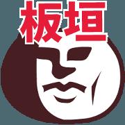 LAST NAME Sticker ITAGAKI 2 !!!