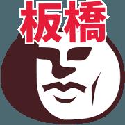 LAST NAME Sticker ITABASHI 2 !!!