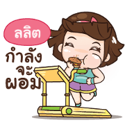 LALIT aung aing, little chubby girl