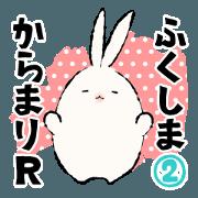 Fukushima KARAMARI R 2