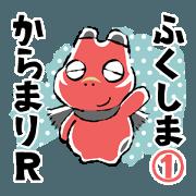 Fukushima KARAMARI R 1