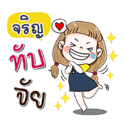 My name is Jarin (Narak Kuan Kuan 1)