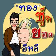 Mr. Thong V.3