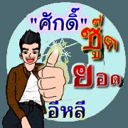 Mr. Sak V.3