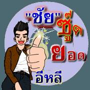 Mr. Chai V.3