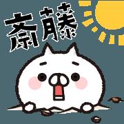It moves! Full power cat 3 [Saito]