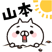 It moves! Full power cat 3 [Yamamoto]