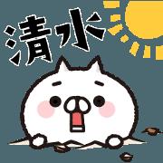 It moves! Full power cat 3 [Shimizu]