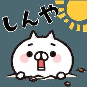 It moves! Full power cat 3 [Shinya]