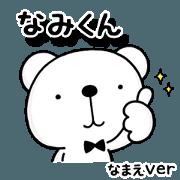 namikun_bk
