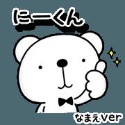 ni-kun_bk