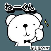 ne-kun_bk