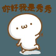 姓名小饅頭♥秀秀專用