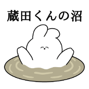 I love Kurata-kun Rabbit Sticker