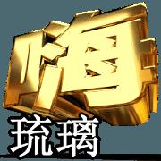 動畫!黃金[琉璃,ㄌㄧㄡˊㄌㄧˊ,liu li]
