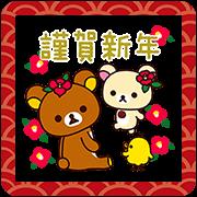 Rilakkuma's New Year's Gift Stickers
