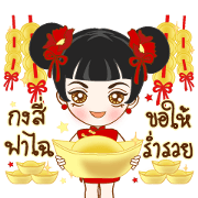 Har Gow Girl: Chinese Valentine (TH)