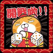 臭跩貓愛嗆人-白爛貓賀歲貼圖