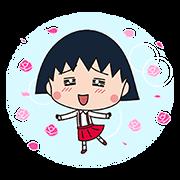 櫻桃小小丸子☆ 全螢幕貼圖
