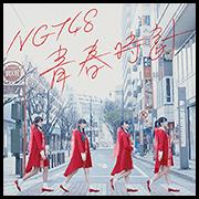 NGT48 青春時計音樂貼圖