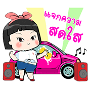 Khing Khing Animated Stickers 2