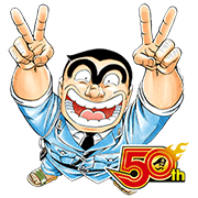 烏龍派出所(J50th)