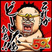 珍遊記(J50th)