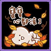 寶寶不說★秋季貼圖