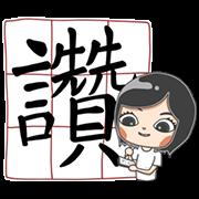 大字報小姐-超大字動起來