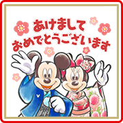 Mickey and Friends: New Year's Gift