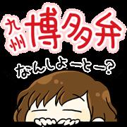 バリかわいい♡九州・博多弁