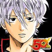 銀魂(J50th)