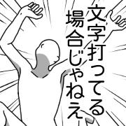 文字打ってる場合じゃねえ!~疲労編~