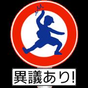 アメージング道路標識