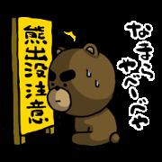 【北海道弁】熊出没注意!やべーべや